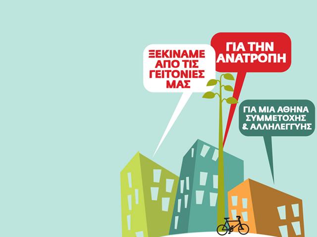 Συνελεύσεις της Ανοιχτής Πόλης στις 7 κοινότητες του Δήμου Αθήνας