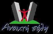 Ολομέλεια της Ανοιχτής Πόλης το Σάββατο 31/3 στο Πνευματικό Κέντρο του Δήμου Αθηναίων