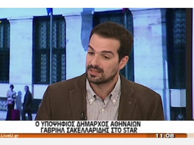 Σημεία συνέντευξης στο STAR – Π. Τσαπανίδου