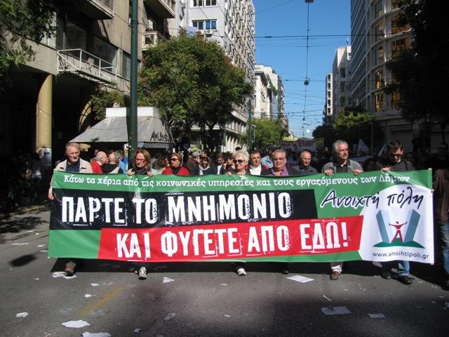 Ανακοίνωση της Ανοιχτής Πόλης για την απαγόρευση των συγκεντρώσεων στο κέντρο της Αθήνας