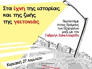 Ιστορική περιήγηση, Εξάρχεια, Ανοιχτή Πόλη, Γαβριήλ Σακελλαρίδης, Νίκος Σαραντάκος