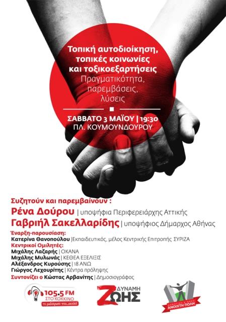Γαβριήλ Σακελλαρίδης, Ανοιχτή Πόλη, ναρκωτικά, εκδήλωση