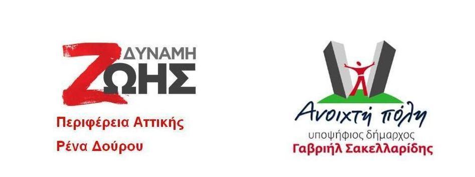 Κοινή ανακοίνωση «Ανοιχτής Πόλης» και «Δύναμης Ζωής» για τα γεγονότα στον Κολωνό