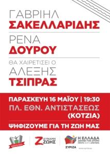 Αφίσα κεντρικής προεκλογικής συγκέντρωσης - Ανοιχτή Πόλη - Δύναμη Ζωής - ΣΥΡΙΖΑ