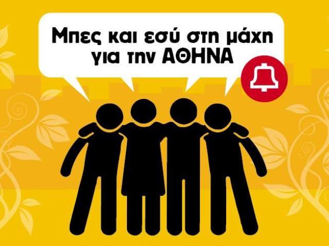 Γαβριήλ Σακελλαρίδης για τη μεγάλη αλλαγή στην Αθήνα, Ανοιχτή Πόλη