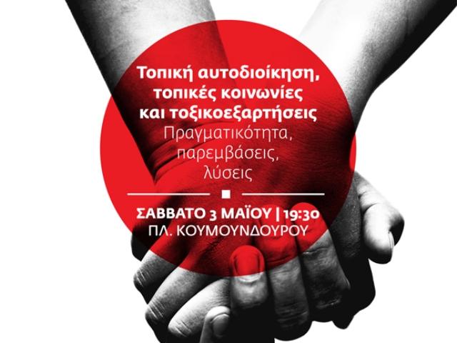 ΕΚΔΗΛΩΣΗ: «Τοπική αυτοδιοίκηση, τοπικές κοινωνίες και τοξικοεξαρτήσεις:</br> Πραγματικότητα-Παρεμβάσεις-Λύσεις»