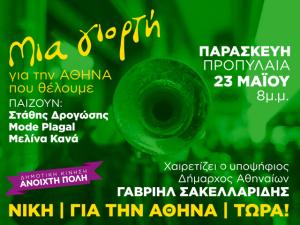 Συναυλία, Ανοιχτή Πόλη, Γαβριήλ Σακελλαρίδης