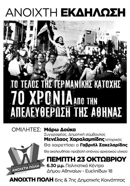 Αφισάκι - 70 χρόνια από την απελευθέρωση της Αθήνας