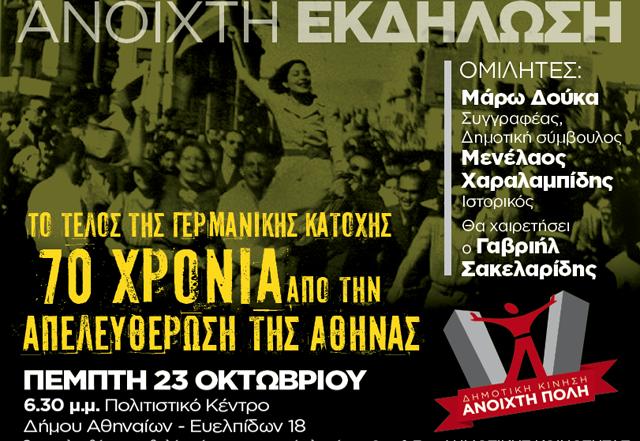 Εκδήλωση: Το τέλος της Γερμανικής Κατοχής. 70 χρόνια από την απελευθέρωση της Αθήνας.