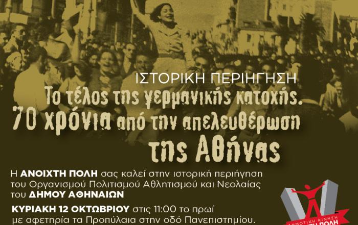 Ιστορική περιήγηση: Το τέλος της γερμανικής κατοχής. 70 χρόνια από την απελευθέρωση της Αθήνας.