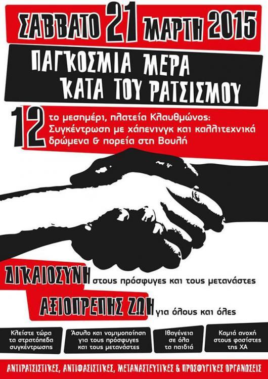 Το Σάββατο 21 Μαρτίου η μεγάλη αντιρατσιστική συγκέντρωση