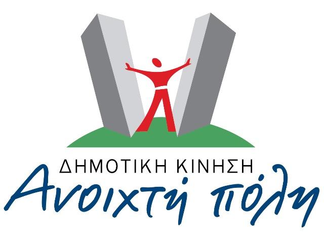 Η Ανοιχτή Πόλη στο Δημοτικό Συμβούλιο (19 Μαρτίου 2015)
