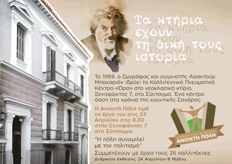 Τα κτίρια αφηγούνται την ιστορία της πόλης – Εκδήλωση για τον Ασαντούρ Μπαχαριάν