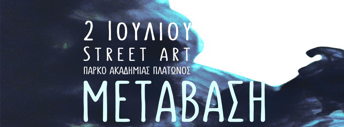 Street Art «ΜΕΤΑΒΑΣΗ» στο Πάρκο της Ακαδημίας Πλάτωνος