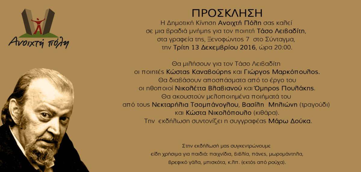 Bραδιά μνήμης για τον ποιητή Τάσο Λειβαδίτη