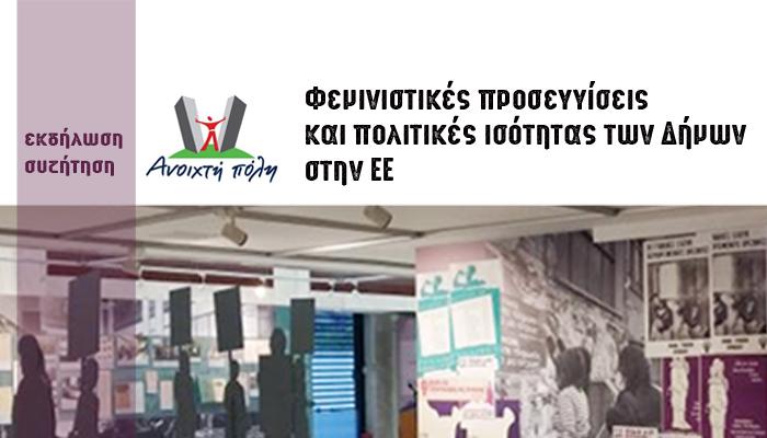 «Φεμινιστικές προσεγγίσεις και πολιτικές ισότητας των Δήμων στην ΕΕ»: Εκδήλωση της Ανοιχτής Πόλης, στις 26/3