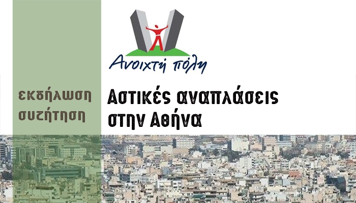 H Ανοιχτή Πόλη συζητά για τις αστικές αναπλάσεις στην Αθήνα