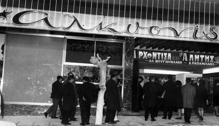 Ανοιχτή Πόλη: Απολύτως αναγκαία για τον πολιτισμό της Αθήνας η συνέχιση λειτουργίας του κινηματογράφου «Αλκυονίς»