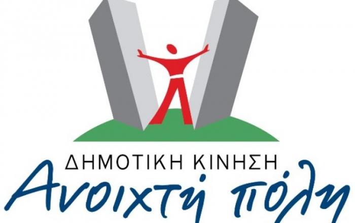 Πρόσκληση σε ολομέλεια με θέμα την ανάδειξη του νέου επικεφαλής και υποψηφίου για τον Δἠμο της Αθήνας