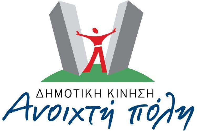 Η «Ανοιχτή Πόλη» στο Δημοτικό Συμβούλιο Αθηναίων 10/9/2015