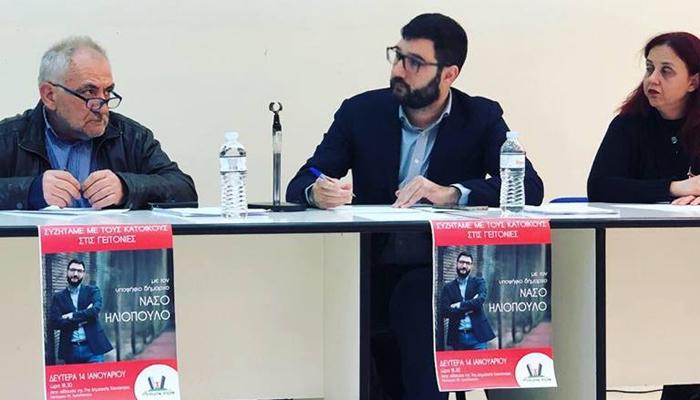 Συνεχίζονται οι συναντήσεις του Νάσου Ηλιόπουλου στις γειτονιές της Αθήνας