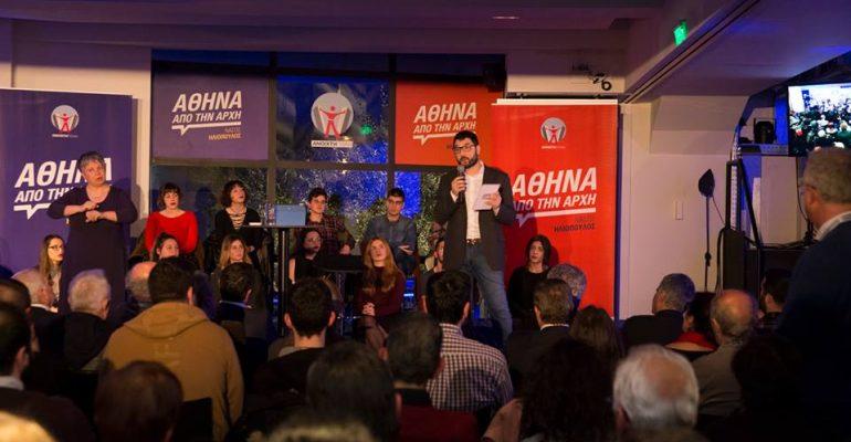 «Αθήνα από την αρχή»: Η επίσημη έναρξη της καμπάνιας της Ανοιχτής Πόλης και του Νάσου Ηλιόπουλου