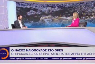 Νάσος Ηλιόπουλος στο OPEN TV: Αθήνα από τα παλιά ή Αθήνα από την αρχή