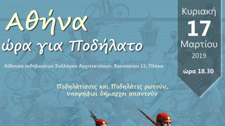 """""""Αθήνα, ώρα για ποδήλατο"""""""