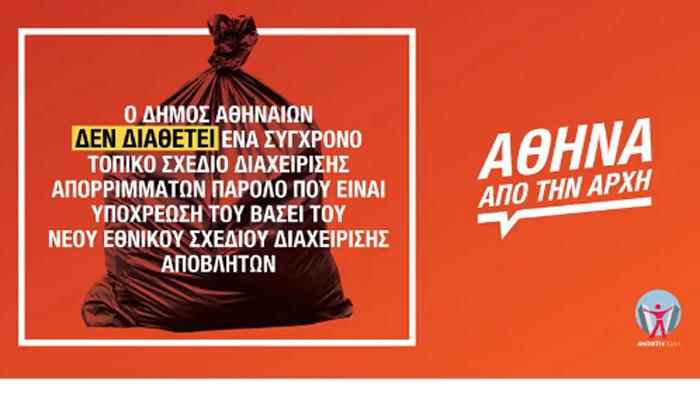 Η διαχείριση των απορριμμάτων και η καθαριότητα στην Αθήνα είναι υπόθεση όλων
