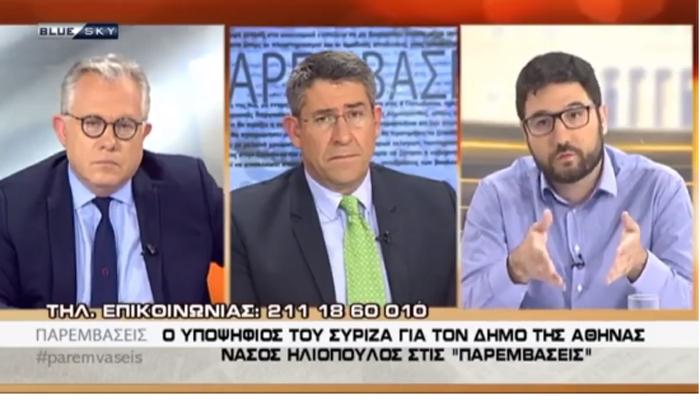 Ν. Ηλιόπουλος: Αυτή η πόλη έχει πληρώσει τους περαστικούς δημάρχους (βίντεο)