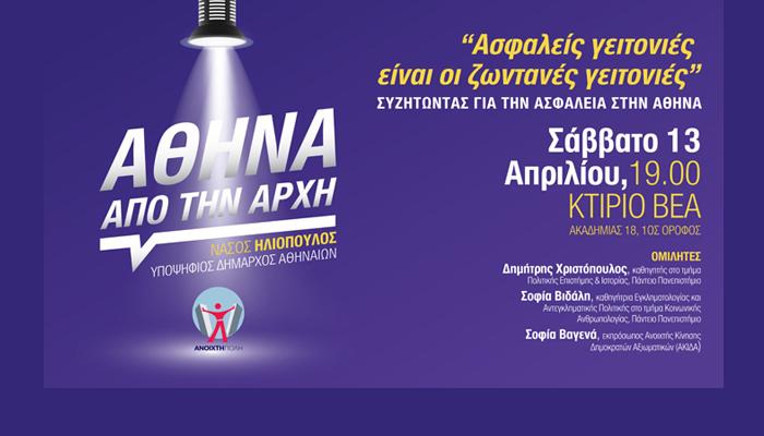Συζήτηση για την ασφάλεια στην Αθήνα το Σάββατο 13 Απριλίου