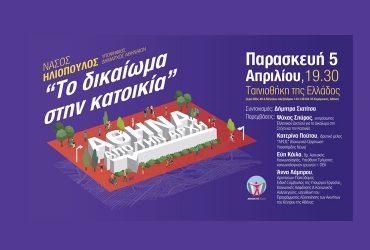 «To Δικαίωμα στην Κατοικία»: Εκδήλωση με τον Νάσο Ηλιόπουλο την Παρασκευή 5/4