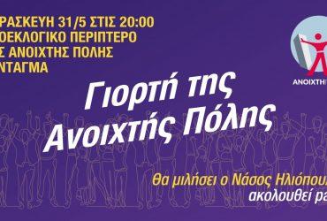Γιορτή της Ανοιχτής Πόλης – Ομιλία του Ν. Ηλιόπουλου