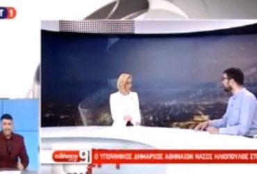 Νάσος Ηλιόπουλος: Ο Δήμος Αθηναίων είναι ένας πλούσιος δήμος με φτωχή διαχείριση, με προτεραιότητα τη «βιτρίνα»