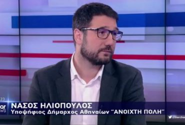 Ν. Ηλιόπουλος: Οι δημοτικές αρχές μέχρι σήμερα ήταν περαστικές από την Αθήνα