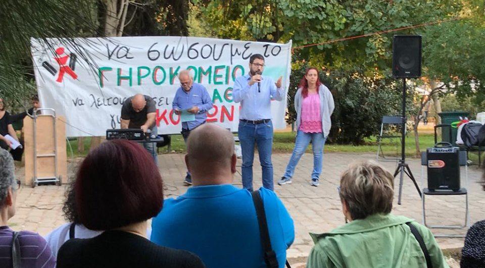 Συγκέντρωση της Ανοιχτής Πόλης για τη διάσωση του Γηροκομείου Αθηνών