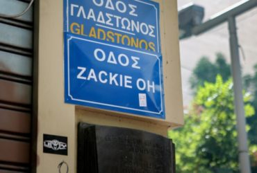 Κατάθεση πρότασης μετονομασίας της Γλάδστωνος σε οδό Ζακ Κωστόπουλου / ZackieOh