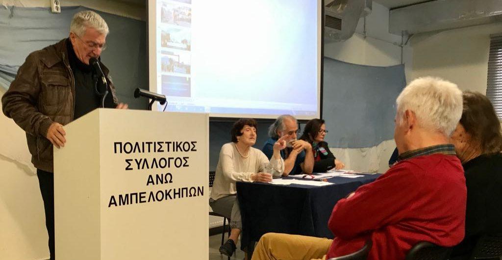 Παρέμβαση της Ανοιχτής Πόλης στην Ημερίδα του Πολιτιστικού Συλλόγου Άνω Αμπελοκήπων για τους Ελεύθερους Κοινόχρηστους Χώρους