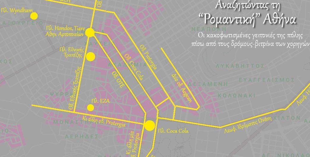 Ρομαντικά Χριστούγεννα στην Αθήνα – Μεγάλος διαγωνισμός της Ανοιχτής Πόλης!