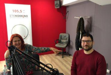 Ο Νάσος Ηλιόπουλος στο Κόκκινο 105,5: Να μην ξαναδούμε σκηνές Αγίου Παντελεήμονα στην Αθήνα