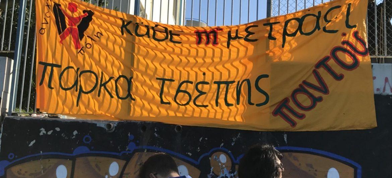Άρθρο του Νάσου Ηλιόπουλου στην Αυγή: Να δημιουργηθούν επειγόντως «πάρκα τσέπης» στην Αθήνα