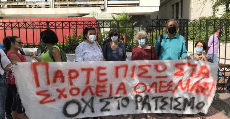 """Υπουργικό """"ταβάνι"""" στην ασφάλεια των σχολείων – Συγκέντρωση για την επαναπρόσληψη των απολυμένων καθαριστριών"""