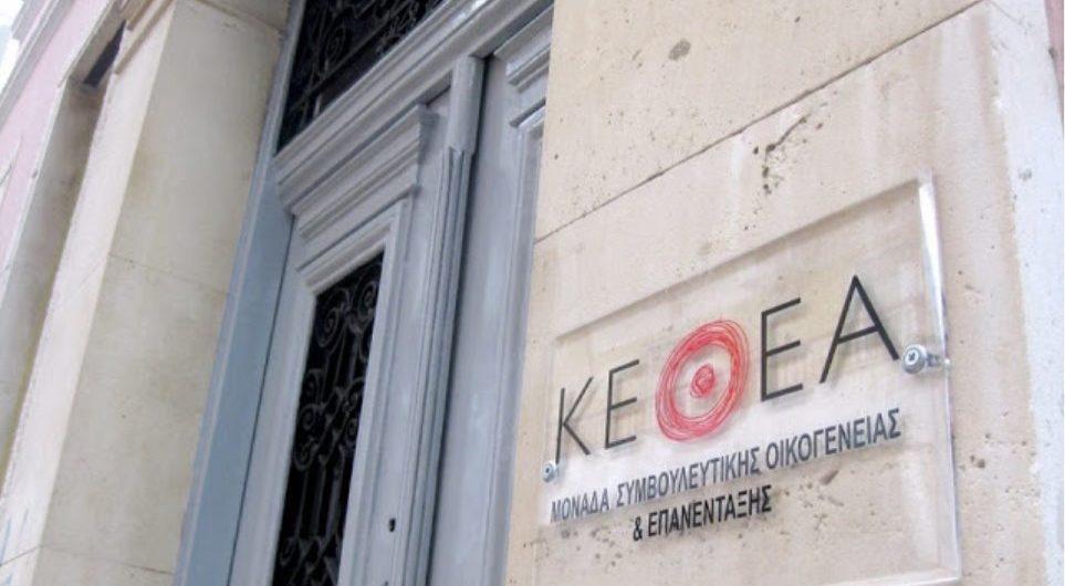 Η δημοτική αρχή Μπακογιάννη στήριξε το προσχέδιο ακύρωσης του ΚΕΘΕΑ